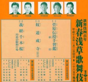 2003.asakusakabuki