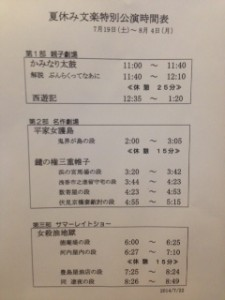 2014.summer.bunraku.timetable
