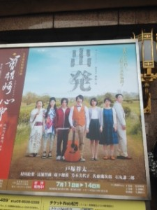 20140712.minamiza.poster