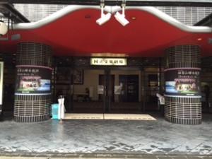 2016.april.gekijo.entrance