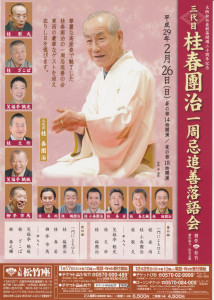 20160226.harudanji.tuitou.flyer