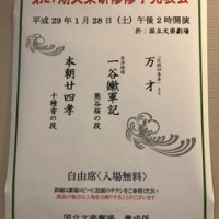 2017.kenshuhappyokai.poster