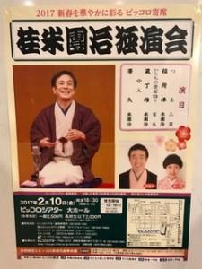 20170210.yonedanji.2