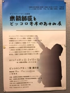 20170210.yonedanji.3
