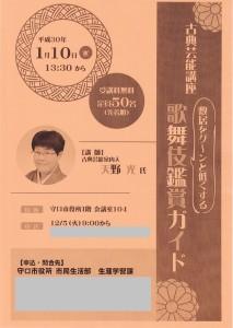 20180110.moriguchishi.chirashi.2