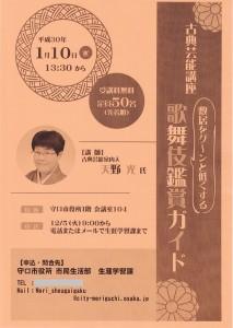 20180110.moriguchishi.chirashi.hide.tel