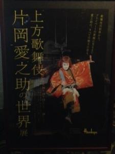 ainosuke.exhibit.poster