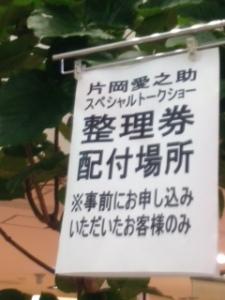ainosuke.exhibit.talk.show.1
