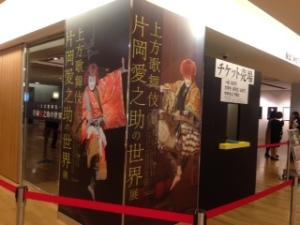 ainosuke.exhibit.talk.show.2