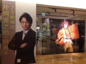 ainosuke.exhibit.talk.show.3
