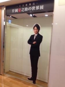 ainosuke.exhibit.talk.show.4
