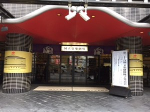 bunraku.happyokai.entrance.2015