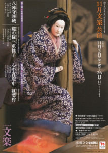 bunraku.nov.2017.flyer.2