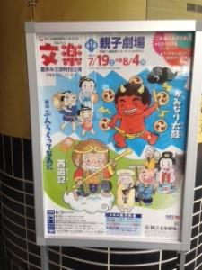 bunraku.oyakogekijo.summer.2014
