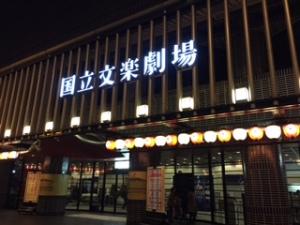 bunraku.theatre.at.night.28th.2014