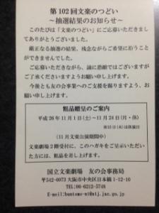 bunraku.tsudoi.postcard
