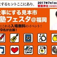 fukuoka.festa.2017.0701
