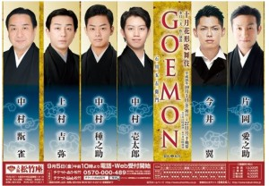 goemon.authorized.by.shochiku
