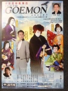 goemon.poster