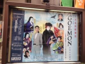 goemon.shochikuza.1