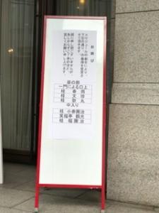 harudanji.shochikuza.2
