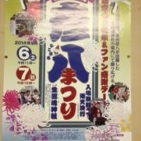 hikohachimatsuri.poster.2014