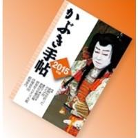 kabukitecyo.2015