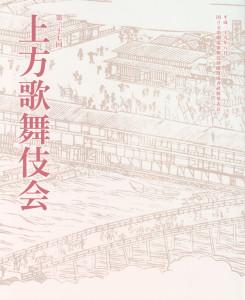 kamigatakabukikai.2017.pamphlet.sugawaradenju