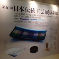 kogei.exhibit