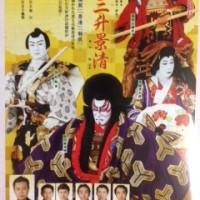 minamiza.flyer.september2014