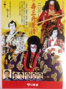 minamiza.flyer.september2014