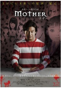 mother.starring.ainosuke.poster