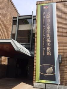 museum.of.oriental.ceramics