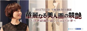 nikuhitsubijinga.bs.japan