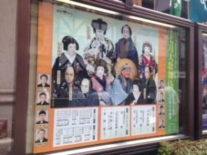 ookabuki.july.2014.night.2