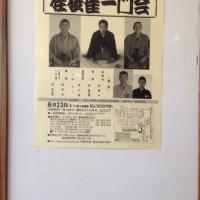 shijaku.ichimonkai.aug23.2014
