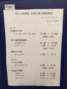 timetable.jan.2015