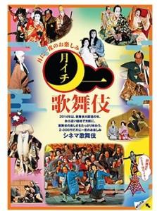 tsukiichi.kabuki