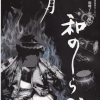 wanoshirabe.1