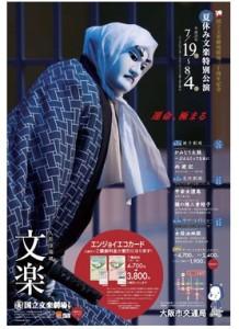 yohei.summer.poster.2