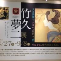 yumeji.takashimaya.1